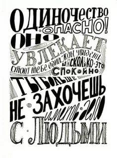 Леттеринг с Татьяной Чулюскиной: 1 тыс изображений найдено в Яндекс.Картинках