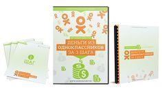 Деньги из одноклассников за 3 простых шага | MASSPLAZA Software