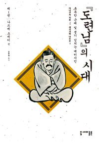 『도련님』의 시대 1- 나쓰메 소세키 편 세키카와 나쓰오 (글) | 다니구치 지로 (그림) | 오주원 (옮긴이) | 세미콜론 | 2012-10-26 - 읽은 날 : 2015년 1월 6일