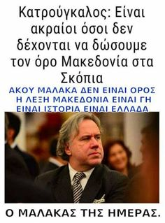 Macedonia, Common Sense, Greece, Humor, History, Quotes, Greece Country, Quotations, Historia
