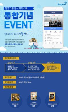 [EVENT] 동원그룹 공식 페이스북 통합 기념 이벤트 http://dongwonblog.tistory.com/tag/%EB%8F%99%EC%9B%90F%26B%20%ED%8E%98%EC%9D%B4%EC%8A%A4%EB%B6%81