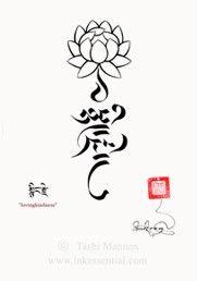 lovingkindness (ornate drutsa script vertically aligned)