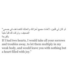 Find images and videos about quote, text and words on We Heart It - the app to get lost in what you love. English Love Quotes, Arabic English Quotes, Arabic Love Quotes, Islamic Inspirational Quotes, Islamic Quotes On Marriage, Muslim Quotes, Pretty Quotes, Amazing Quotes, Words Quotes
