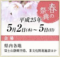 世界お茶まつり2013チラシ完成しました。春の祭典プログラム情報を掲載しています。|お知らせ|お茶を愉しむ 世界お茶まつり2013
