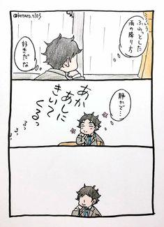 こたろ(@kotaro_t103)さん   Twitter Kotaro, Haikyuu, Volleyball, Twitter, Volleyball Sayings
