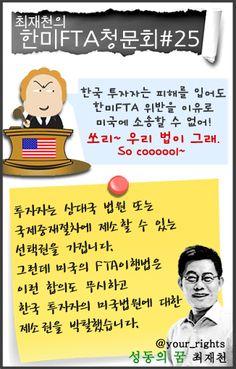 최재천의 한미FTA 청문회 #25