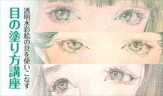透明水彩絵の具を使いこなす!目の塗り方講座 | いちあっぷ
