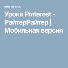 Уроки Pinterest - РайтерРайтер   Мобильная версия