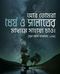 Allah Quotes, Quran Quotes, Islamic Quotes, Qoutes, Bangla Quran, Bangla Love Quotes, Islamic World, Allah Islam, Quran Verses