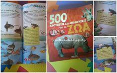 Βιβλιοπροτάσεις για παιδιά Kai, Dinosaur Stuffed Animal, Toys, Blog, Animals, Activity Toys, Animales, Animaux, Clearance Toys