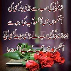 A.H Ali Quotes, Good Life Quotes, Urdu Quotes, Best Quotes, Life Is Good, Qoutes, Best Islamic Quotes, Urdu Poetry Romantic, Colorful Wallpaper