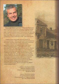 В жовтні 2016 року вийшла у світ нова книга нашого земляка письменника Олександра Глінки Старий Самбір за сивиною століть. Видання друкувало дрогобицьке видавництво «Коло» на замовлення