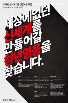 [(주)신세계] 2018년 하반기 신세계그룹 신입사원 모집 (~10/12) Promotional Design, Graphic Design Posters, Editorial Design, Typography, Photoshop, Layout, Cover, Illustration, Inspiration