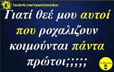 Funny Greek Quotes, Greek Memes, Funny Quotes, True Words, Funny Moments, Funny Texts, Funny Pictures, Jokes, Lol