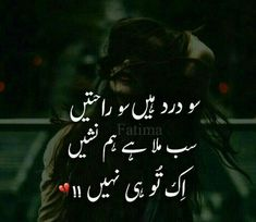 All Quotes, Urdu Quotes, Poetry Quotes, Urdu Poetry Romantic, My Diary, Love You, My Love, I Am Awesome, Sisters