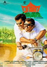 Raja Manthiri Full Movie Watch Online Free HD Quality Download Free