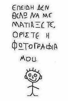 Funny Quotes, Funny Memes, Jokes, Funny Greek, Greek Quotes, True Words, Funny Pictures, Funny Pics, Sayings