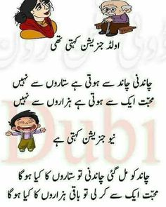 What's So Funny, Cute Funny Quotes, Fun Quotes, Laughing Colors, Student Jokes, Poetry Funny, Desi Humor, Funny School Jokes, Best Urdu Poetry Images