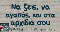 Greek Memes, Greek Quotes, True Words, Haha, Jokes, Facts, Armored Vehicles, Funny, Attitude