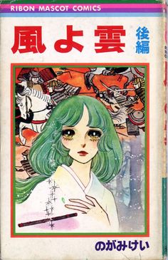 Feh Yes Vintage Manga Illustrations And Posters, Shoujo, Magazine Covers, Anime, Comic Books, Japanese, Manga, Comics, Pictures