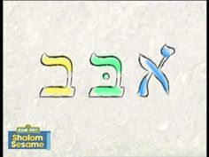 Shalom Sesame: Aleph Bet Song - YouTube