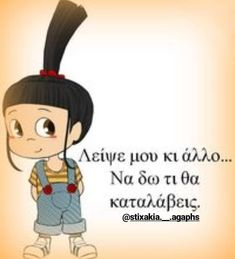 Funny Quotes, Funny Memes, Jokes, Greek Quotes, True Facts, Romantic Quotes, True Words, Minions, Haha