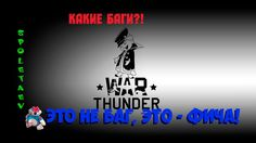 War Thunder // Сенсация!!! War Thunder победил все баги!