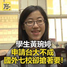 南女中申請台大踢鐵板 國外7校卻搶著要! #曉寶寶編:真的超級厲害的啦!  #國外大學 #台南女中