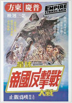 /Ü Affiche Star Wars Poster/ /Hong Kong