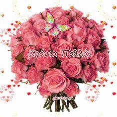 Χρόνια Πολλά Κινούμενες Εικόνες Happy Name Day, Happy Names, Beautiful Roses, Floral Wreath, Happy Birthday, Wreaths, Greek Quotes, Cartoons, Decor