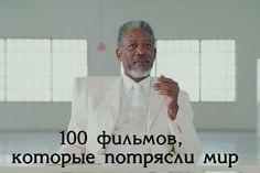 100 фильмов, которые потрясли мир ~ Тайны психологии