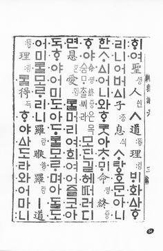 t115B r1 목자동1/한국문화사한글서체총서-판본체(1)
