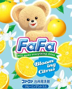 Fafa ファファ Washing powder. Japan
