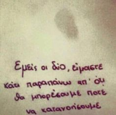 Κάτι παραπάνω... Crush Quotes, Me Quotes, Greek Love Quotes, My Other Half, Love You, My Love, Deep Thoughts, Tattoo Quotes, Feelings
