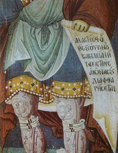 Fresco, Best Icons, Byzantine Art, Painted Clothes, Art Icon, Orthodox Icons, Sacred Art, Illuminated Manuscript, Holi