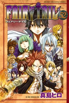 61 Best Fairy Tail Vol Covers Images Fairy Tail Fairy