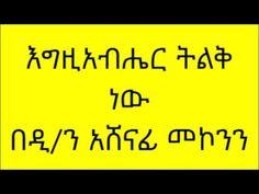 ዲ/ን አሸናፊ መኮንን እግዚአብሔር ትልቅ ነው Deacon Ashenafi Mekonnen  Egziabehere tilk newe - YouTube