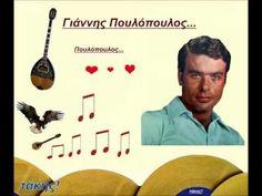 ΠΟΥΛΟΠΟΥΛΟΣ ΓΙΑΝΝΗΣ = ΟΣΑ ΔΕΝ ΒΑΖΕΙ Ο ΛΟΓΙΣΜΟΣ.wmv My Favorite Music, My Favorite Things, Greek Music, Britain, Meant To Be, Names, Greece, Om, Traditional