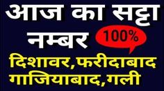 SATTAxpress offers SAttaking Result,fast sattaking result available on sattaxpress, Supefast satta result only at sattaking xpress Daily Lottery Numbers, Picking Lottery Numbers, Wish Quotes, Real Quotes, Matka Satta Number, Satta Matka King, King App, Kalyan Tips, Number Tricks