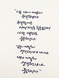필요하신분 퍼가셔도 됩니다 Wise Quotes, Famous Quotes, Inspirational Quotes, Korean Quotes, Korean Language, Enough Is Enough, Proverbs, Quotations, Poems