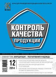 Скачать Контроль качества продукции № 12 2014 n/a FB2 EPUB TXT