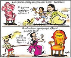தினமலர் கார்ட்டூன்ஸ்  http://www.dinamalar.com/cartoon.asp