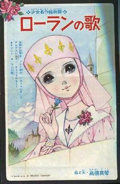 Feh Yes Vintage Manga - Takahashi Macoto — Rolan no Uta (Nakayoshi/1965)