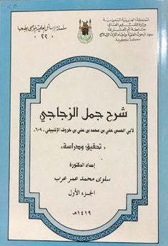 جامعة Street View Makkah Education