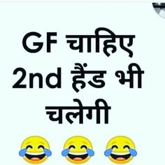 Trendy funny jokes in hindi most ideas Funny Love Jokes, Latest Funny Jokes, Funny Jokes For Kids, Funny Jokes In Hindi, Some Funny Jokes, Funny Quotes For Teens, Good Jokes, Funny Quotes About Life, Funky Quotes