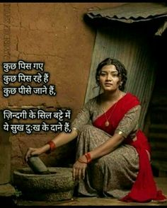 Sufi Quotes, Hindi Quotes On Life, Sad Love Quotes, Truth Quotes, Strong Quotes, Quotable Quotes, Qoutes, Awesome Quotes, Quotations