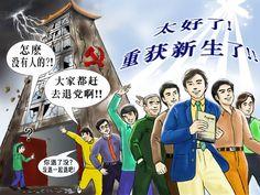 Cada vez mais chineses renunciam ao Partido Comunista Chinês | #China, #Comunismo, #Consciência, #Liberdade, #Minghuiorg, #RenúnciaAoPartidoComunistaChinês, #Tuidang