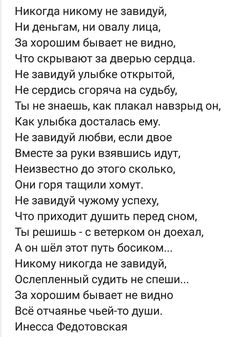 Text Quotes, Poem Quotes, Wise Quotes, Russian Humor, Russian Quotes, Romantic Poems, Biblical Verses, L Love You, Poetry Poem