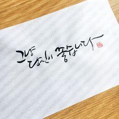 그냥 당신이 좋습니다 / 소담. 2018.#소담캘리 #캘리그라피 #캘리 #일상여행 #소담.none { display:none !important; } Caligraphy, Arabic Calligraphy, Say Say Say, Korean Quotes, Cool Lettering, Watercolor Cards, Best Quotes, Typography, Letters