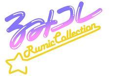 「るーみっくコレクション」ロゴ。デザインはステレオテニスが手がけた。(c)高橋留美子/小学館